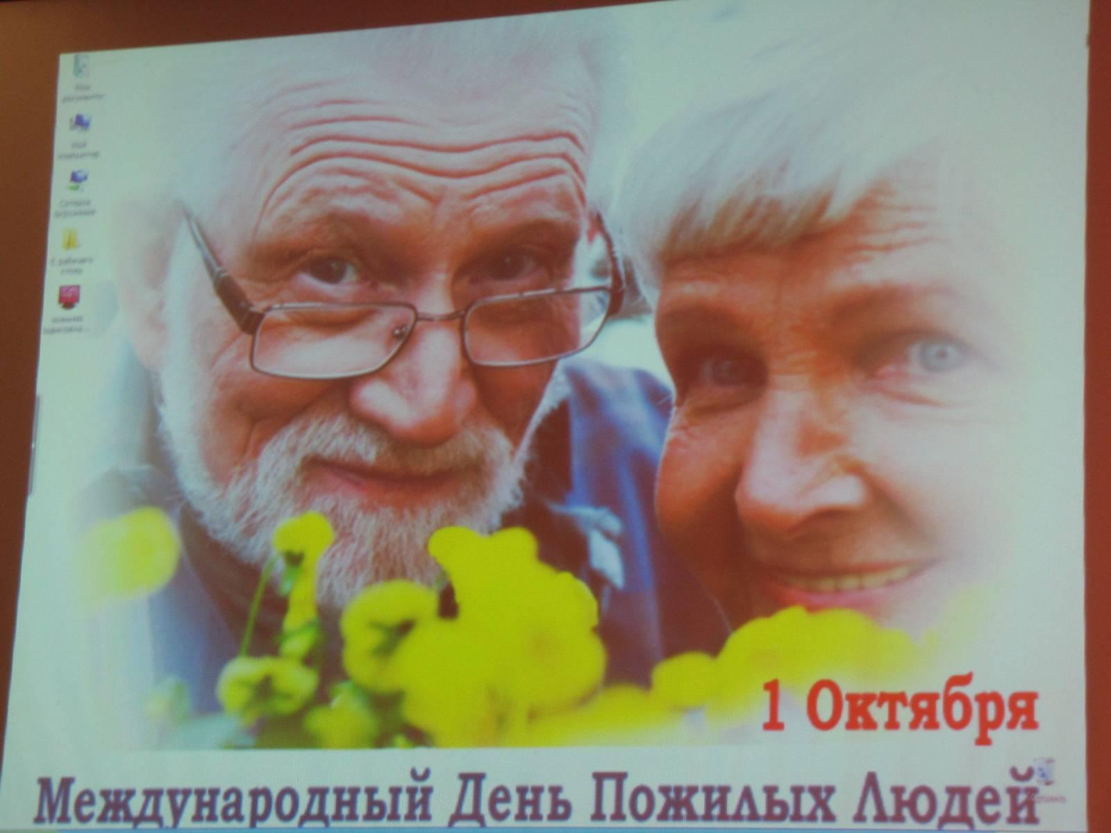 С Днем пожилого человека - Открытки к Осенним Праздникам - Открытки 67